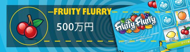 スクラッチカード Fruity Flurry