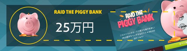 スクラッチカード Piggy Bank