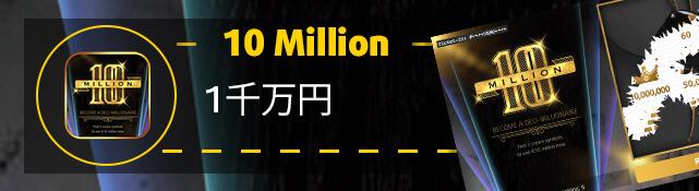 スクラッチカード 10 Mil Cash