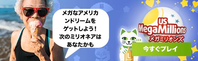 アメリカ発のミラクル宝くじ「メガミリオンズ」!