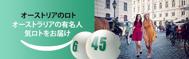 オーストリアの宝くじまたは「6 aus 45」とも呼ばれます